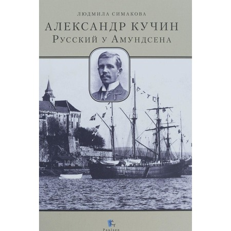 Купить Александр Кучин. Русский у Амундсена