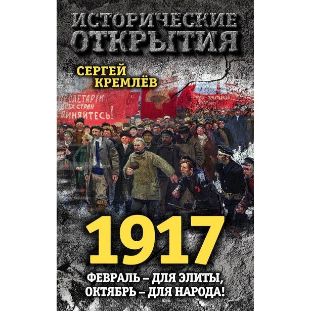 фото 1917. Февраль для элиты, Октябрь для народа!