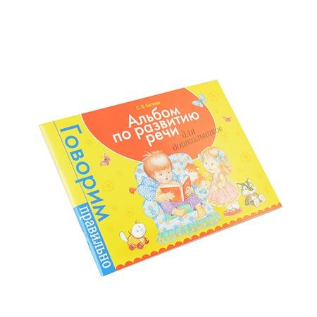 Купить Альбом по развитию речи для дошкольников