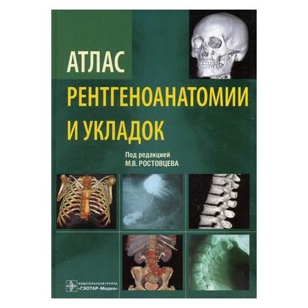 Купить Атлас рентгеноанатомии и укладок. Руководство для врачей
