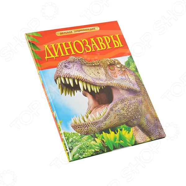Доисторическая жизнь. Динозавры Росмэн 978-5-353-05753-6 вече 978 5 4444 4498 6
