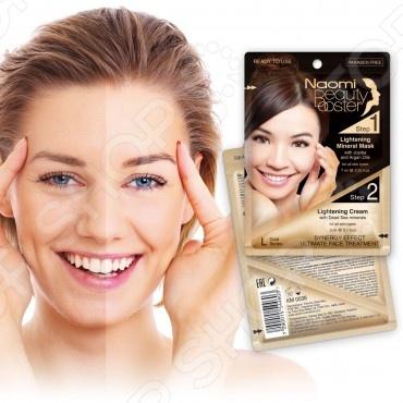 Осветляющий комплекс для лица: маска с жожоба и крем Naomi Mineral Lightening
