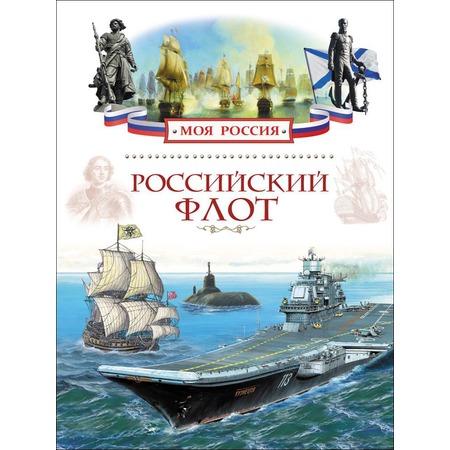 Купить Российский флот