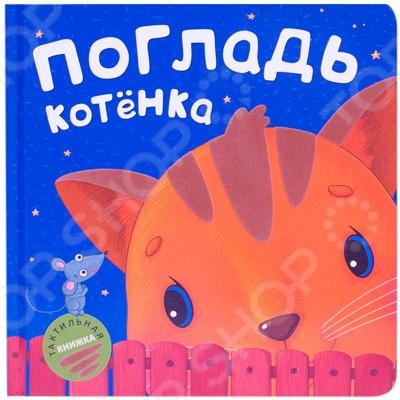 Книжки-игрушки Мозаика-Синтез 978-5-4315-0777-9 Погладь котенка