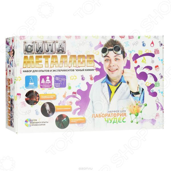 Набор для опытов и экспериментов Инновации для детей «Сила металлов» инновации для детей набор мыльная мастерская океан
