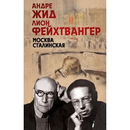 Купить Москва Сталинская