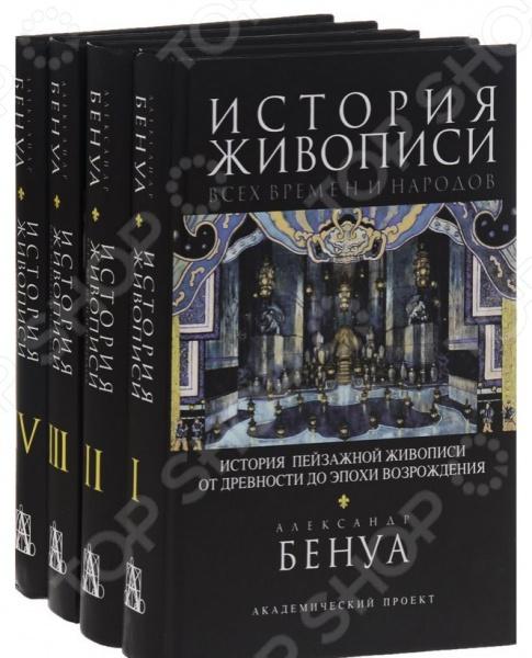 История живописи всех времен и народов (комплект из 4 книг)