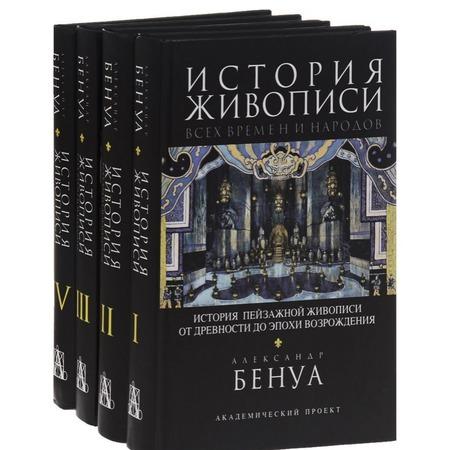 Купить История живописи всех времен и народов (комплект из 4 книг)