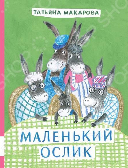 Сказки русских писателей Мелик-Пашаев 978-5-00041-202-2 Маленький Ослик
