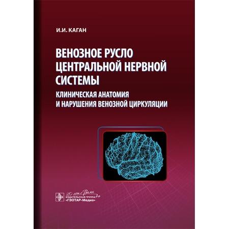 Купить Венозное русло центральной нервной системы. Клиническая анатомия и нарушения венозной циркуляции