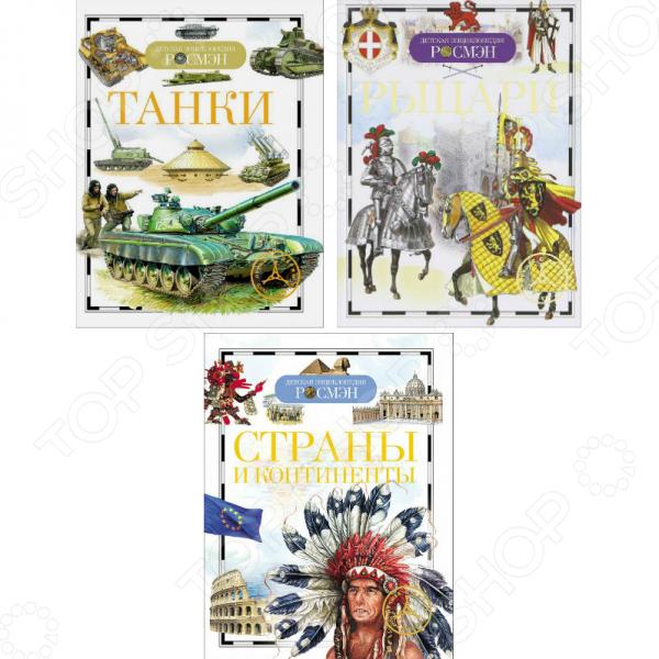 Рыцари. Страны и континенты. Танки (комплект из 3 книг)