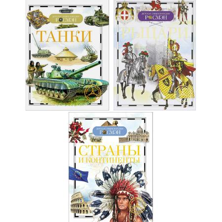 Купить Рыцари. Страны и континенты. Танки (комплект из 3 книг)