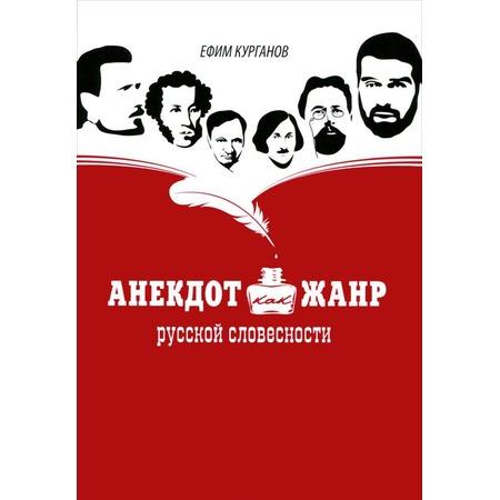 Купить Анекдот как жанр русской словесности