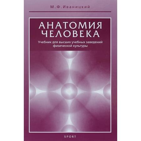 Купить Анатомия человека. Учебник для высших учебных заведений физической культуры