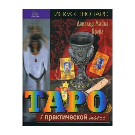 Купить Таро в практической магии