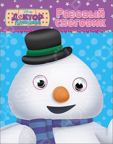 Сказки для малышей Проф-Пресс 978-5-378-25570-2 Розовый снеговик