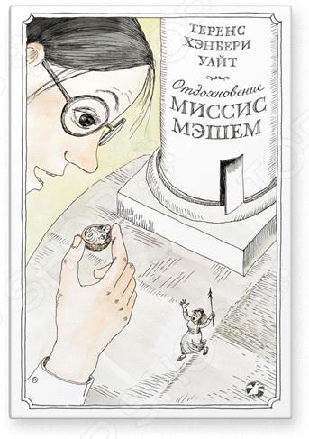 Современные зарубежные сказки Альбус корвус. Белая ворона 978-5-906640-68-0 Отдохновение миссис Мэшем
