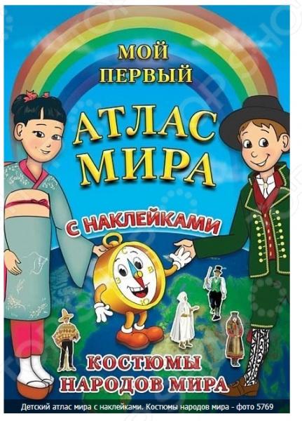 Детский атлас мира АГТ Геоцентр с наклейками «Костюмы народов мира» цены онлайн