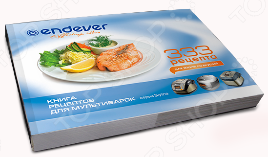 Книга рецептов для мультиварки Endever «333 рецепта» книга рецептов для мультиварки endever 333 рецепта