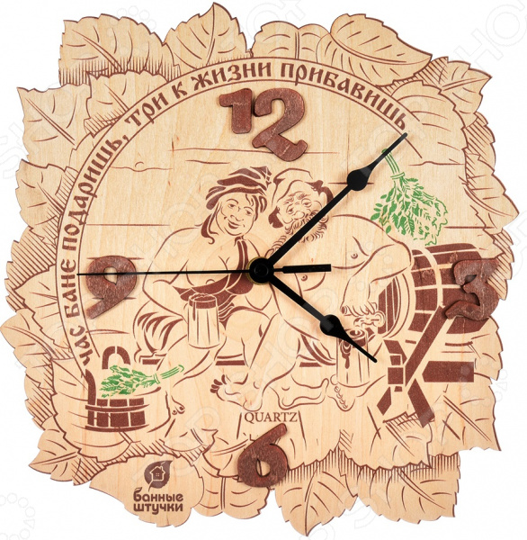 Как думаете, нужны ли в бане часы Вы удивитесь, но они не просто нужны, они необходимы! Представляем вашему вниманию часы для бани Банные штучки Час бане подаришь, три к жизни прибавишь 32364! Выполненные из натурального дерева, они как нельзя лучше впишутся в интерьер бани или сауны, добавят ему самобытности и индивидуальности. Часы выглядят очень оригинально, украшены резными листочками и снабжены часовой, минутной и секундной стрелками.  Особенности и преимущества  Корпус из натурального дерева.  Механизм из пластика и металла.  Оригинальный тематический дизайн.  Часовая, минутная и секундная стрелки. Часы практичны и долговечны в использовании, не боятся воздействия пара, влаги и высоких температур.