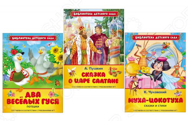 Библиотека детского сада (комплект из 3 книг)