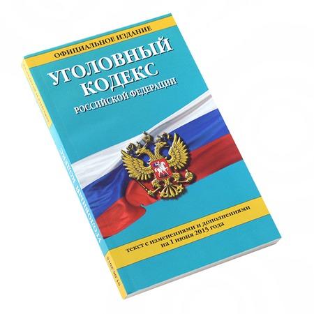 Купить Уголовный кодекс Российской Федерации. Текст с изменениями и дополнениями на 1 июня 2015 год