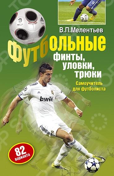В книге представлено 82 варианта футбольных финтов, уловок, трюков. Самоучитель для футболиста.