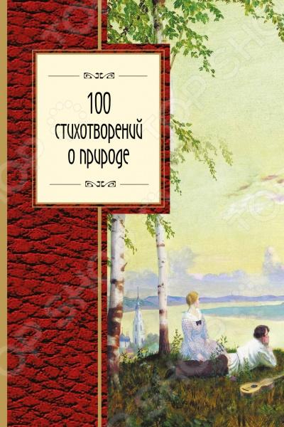 Русская природа - величественная и спокойная была источником вдохновения и философских раздумий многих поэтов, и по-прежнему вызывает восхищение и восторг. В книгу включены самые лучшие стихотворения русских поэтов о родной природе.