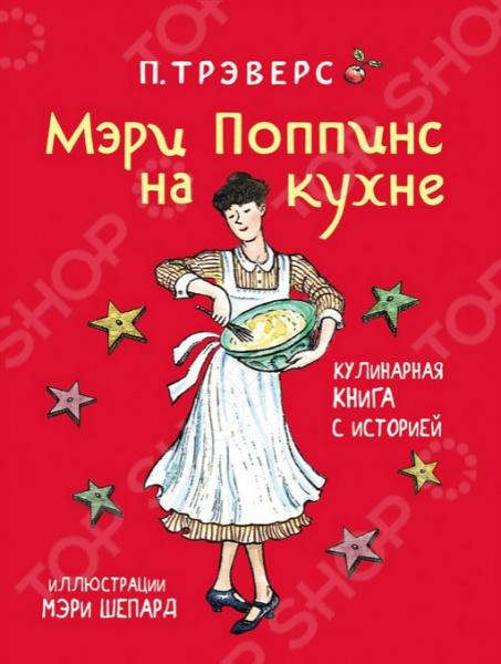 Мэри Поппинс на кухне. Кулинарная книга с историей