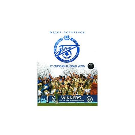 Купить Зенит. 17 ступеней к Кубку УЕФА