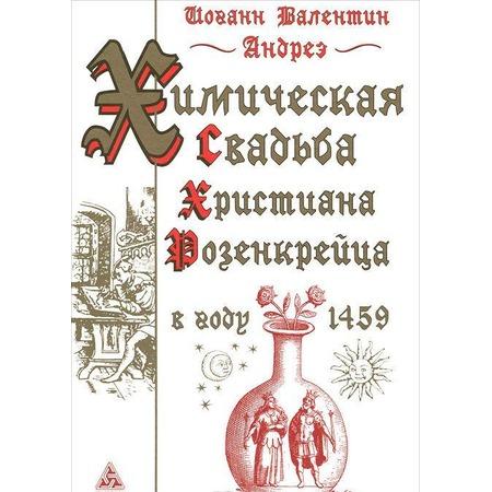 Купить Химическая свадьба Христиана Розенкрейца в году 1459