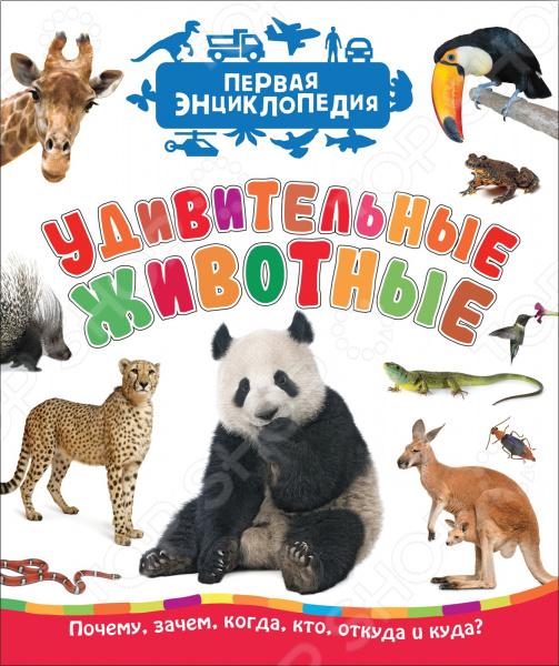Удивительные животные Росмэн (Первая энциклопедия)