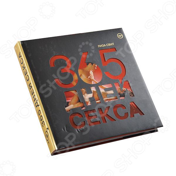 Камасутра. Практические пособия по сексу Эксмо 978-5-699-84902-4 детская литература 978 5 08 004977 4