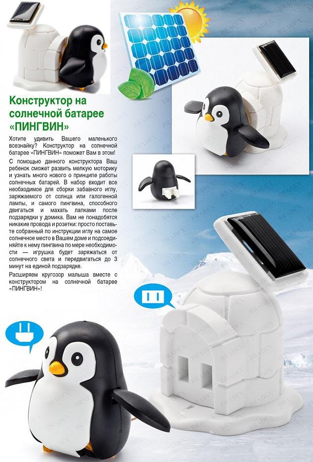 Игрушка интерактивная Bradex «Пингвин» 2
