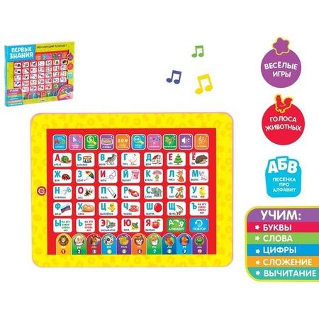 Купить Планшет обучающий Zabiaka «Изучаем алфавит»