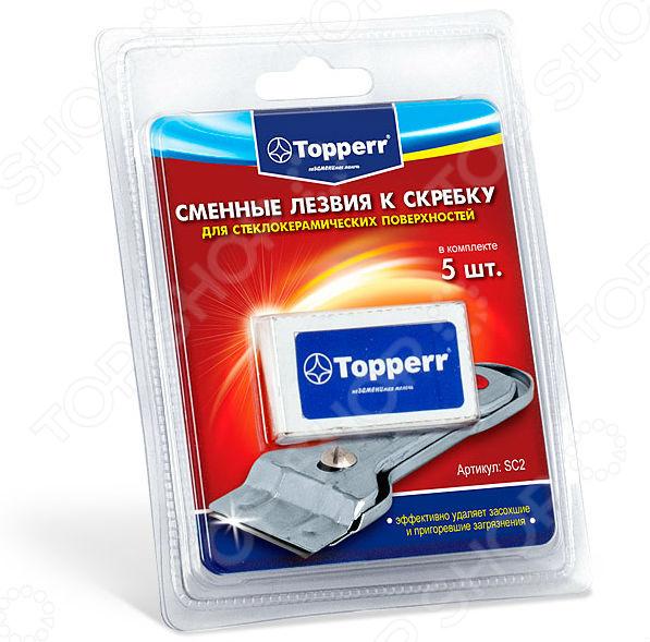 Комплект сменных лезвий для скребка Topperr SC2