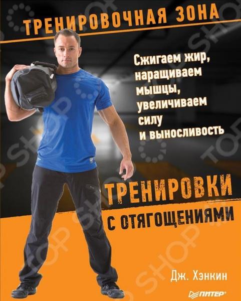 Тренинг с отягощениями влияет на метаболизм в большей степени, а его воздействие сохраняется дольше, чем после аэробных упражнений. В процессе тренировок с отягощениями организм переходит в уникальный режим усиленных энергозатрат, начиная активно генерировать мышечные волокна. Джош Хэнкин предлагает набор правил, которые помогут вам максимально эффективно наращивать мышечную массу. Для достижения максимальной эффективности методика предлагает нагружать различные мышечные группы попеременно. В книге содержатся советы как начинающим, так и опытным спортсменам: частота и интенсивность тренировок, количество подходов и упражнений в них. Его методика одинаково хорошо подходит и женщинам, и мужчинам, может быть легко адаптирована для людей среднего возраста и старше.