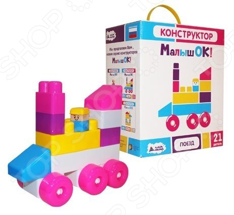 Конструктор игровой Пластмастер «Поезд» doloni поезд конструктор с двумя прицепами