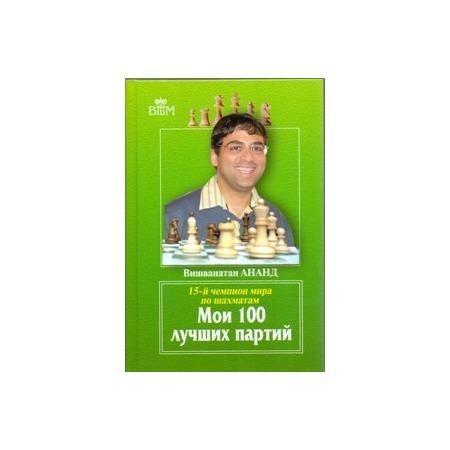 Купить Мои 100 лучших партий. 15-й чемпион мира по шахматам