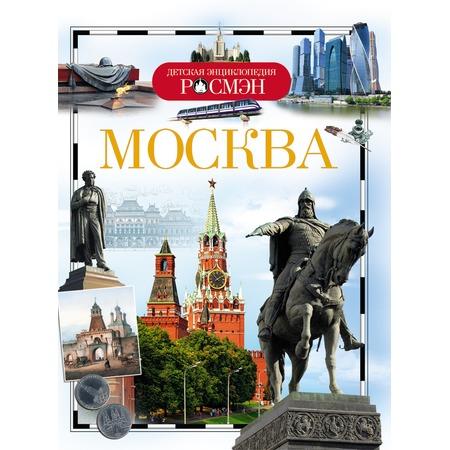 Купить Москва
