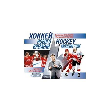 Купить Хоккей нового времени