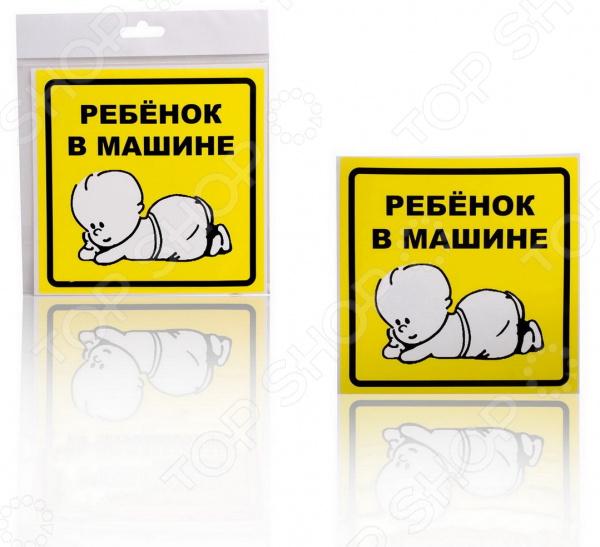 Знак Airline «Ребенок в машине» знак аварийный airline компактный