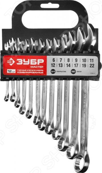 Набор ключей комбинированных гаечных Зубр «Мастер» 27088-H12 набор ключей накидных изогнутых stayer мастер 27151 h6