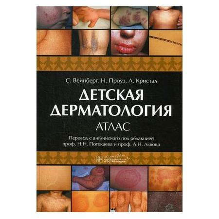 Купить Детская дерматология. Атлас