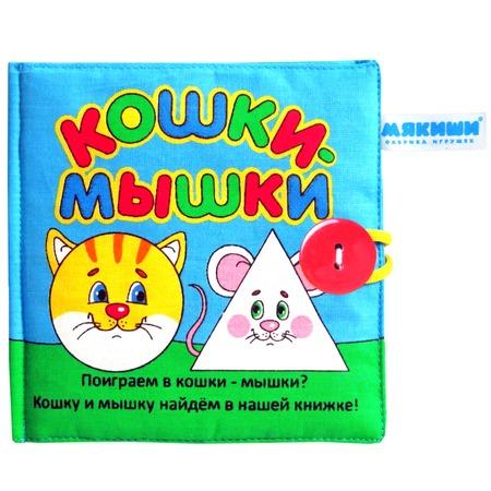 Купить Книжка-игрушка Мякиши «Кошки-мышки» 185