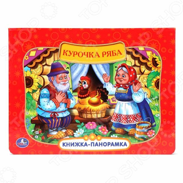 Курочка Ряба, УМка - это замечательная книга-панорамка, которая поведает русскую народную сказку о курочке снесшей золотое яичко. Данное издание красиво оформлено, страницы отпечатаны на плотном картоне, а обложка - твердая. Модель поможет развивать фантазию, пространственное мышление, логику.
