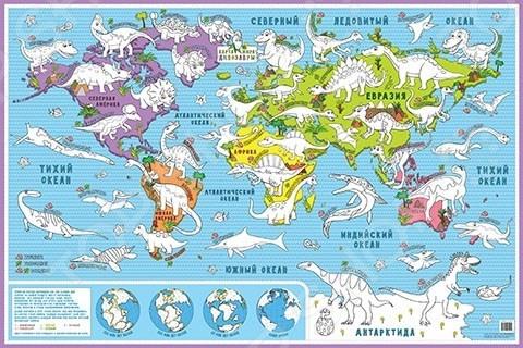 Карта-раскраска настенная АГТ Геоцентр «Карта мира. Динозавры»