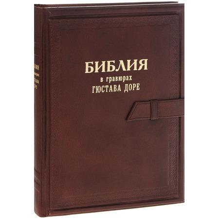 Купить Библия в гравюрах Гюстава Доре
