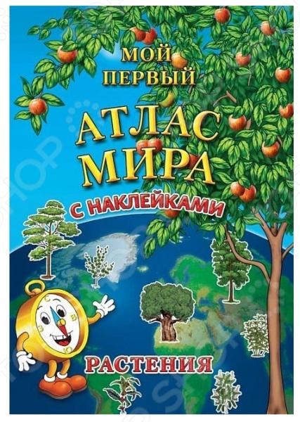 Детский атлас мира АГТ Геоцентр с наклейками «Растения» витковский в плодовые растения мира
