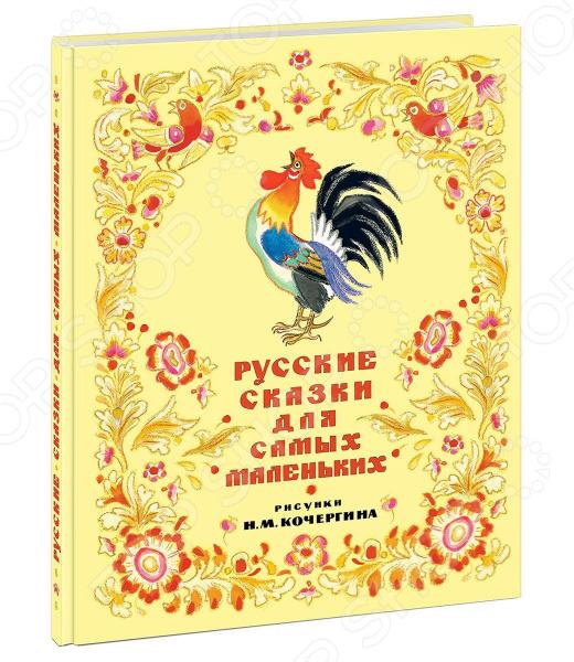 Сказки для малышей Нигма 978-5-4335-0443-1 Русские сказки для самых маленьких